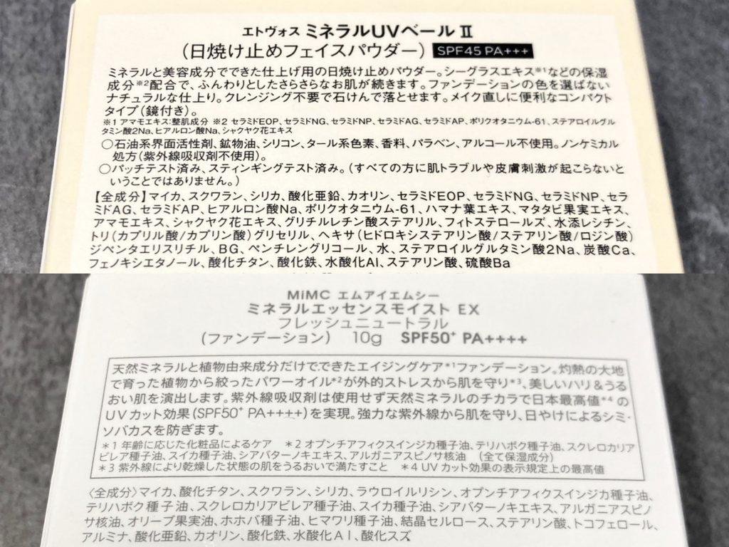 ETVOS MiMC 成分