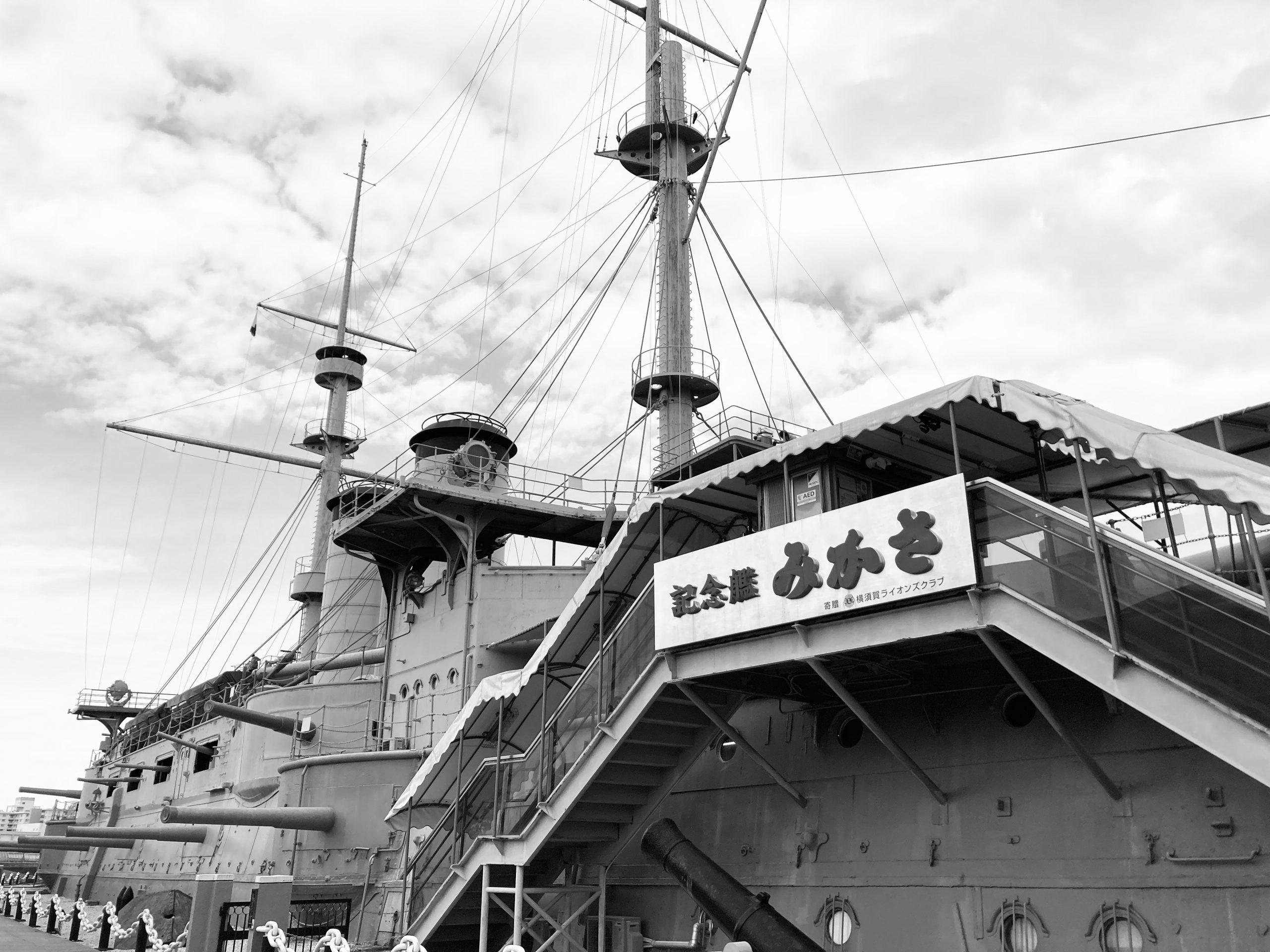 横須賀 観光 ランチ