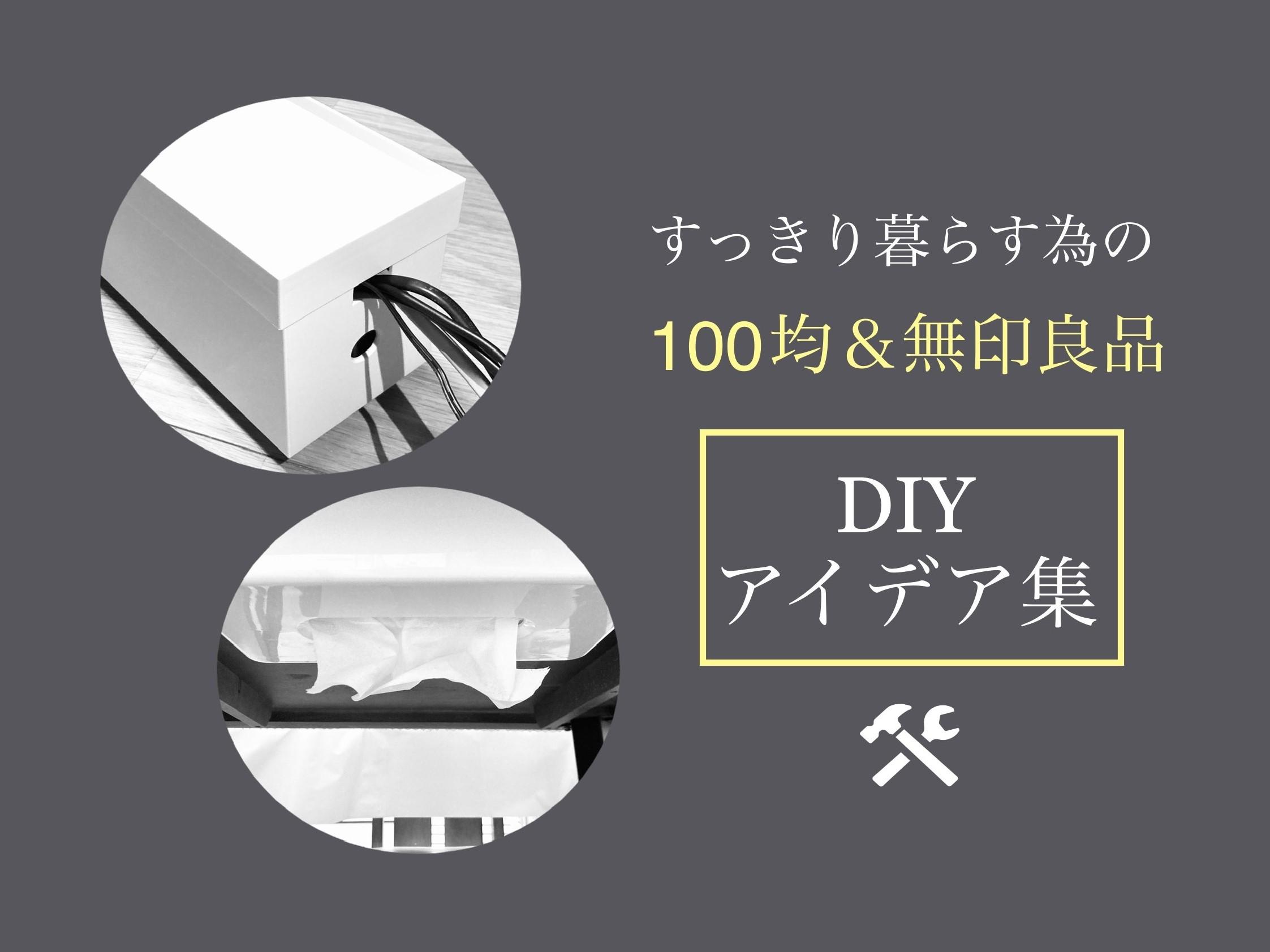 100均 無印良品 DIY
