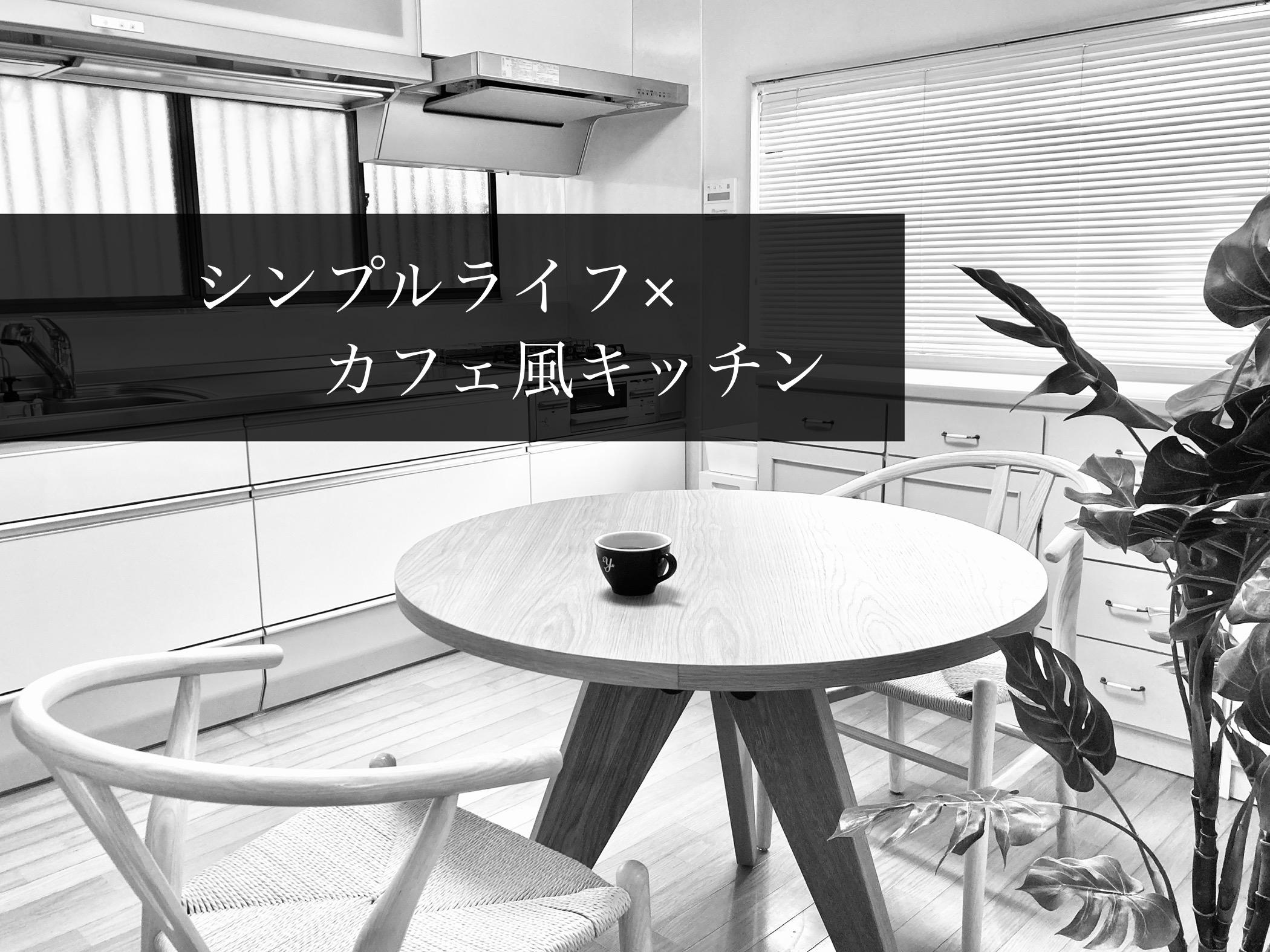 60代 シンプルライフ キッチン
